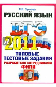 ЕГЭ 2011. Русский язык. Типовые тестовые задания - Лидия Пучкова