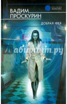 Добрая фея - Вадим Проскурин изображение обложки