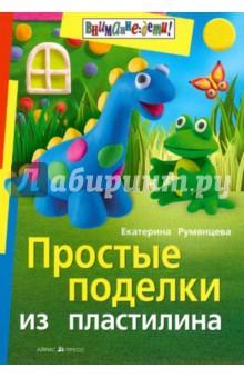 Простые поделки из пластилина - Екатерина Румянцева