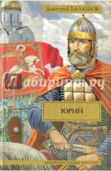 Юрий - Дмитрий Балашов