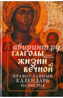 Православный календарь 2011: Глаголы жизни вечной - Елена Тростникова
