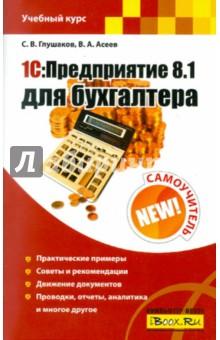 1С:Предприятие 8.1 для бухгалтера. Самоучитель - Сергей Глушаков