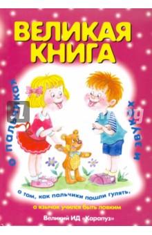 http://img2.labirint.ru/books26/250696/big.jpg