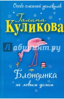Блондинка за левым углом - Галина Куликова