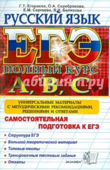 ЕГЭ. Русский язык. Самостоятельная подготовка к ЕГЭ - Егораева, Сергеева, Белякова, Серебрякова