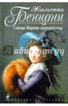 Слезы Марии-Антуанетты - Жюльетта Бенцони