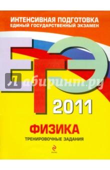 ЕГЭ 2011. Физика. Тренировочные задания - Алевтина Фадеева