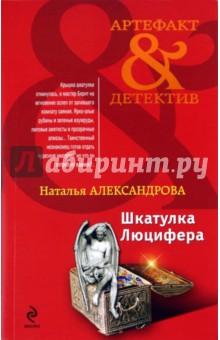 Шкатулка Люцифера - Наталья Александрова