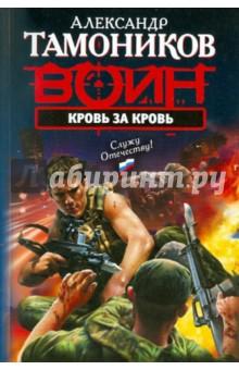 Кровь за кровь - Александр Тамоников изображение обложки