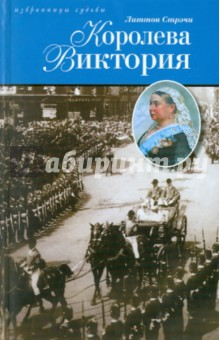 Королева Виктория - Джайлз Стрэчи