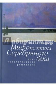 Мифопоэтика Серебряного века: Опыт топологической рефлексии - Ирина Кребель