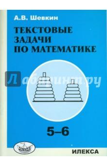 Текстовые задачи по математике. 5-6 классы - Александр Шевкин
