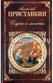 Солдат и мальчик - Анатолий Приставкин