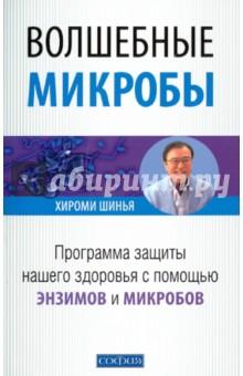 Волшебные микробы: программа защиты нашего здоровья с помощью энзимов и микробов - Хироми Шинья изображение обложки