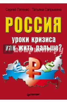 Россия: уроки кризиса. Как жить дальше? - Пятенко, Сапрыкина