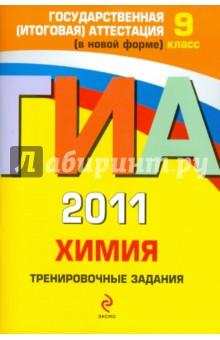 ГИА-2011. Химия. Тренировочные задания. 9 класс - Вера Мишина