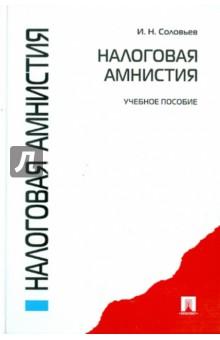 Налоговая амнистия - Иван Соловьев