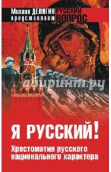 Я русский! Хрестоматия русского характера - Владимир Аристархов