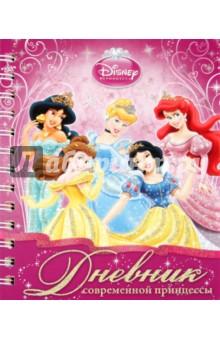 Дневник современной принцессы