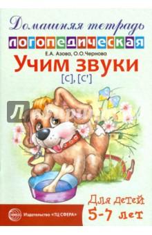 Учим звуки С, Сь. Домашняя логопедическая тетрадь для детей 5-7 лет - Азова, Чернова