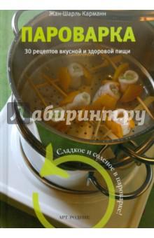 Пароварка. 30 рецептов вкусной и здоровой пищи - Жан-Шарль Карманн