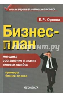 Бизнес-план: методика составления и анализ типовых ошибок - Елена Орлова