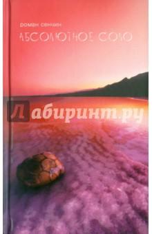 Абсолютное соло - Роман Сенчин