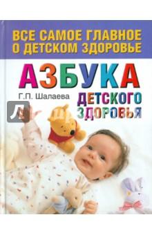 Галина Шалаева: Азбука детского здоровья