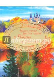Лучшие стихи русских поэтов о Родине и России. Издательство: Харвест, 2010 г.