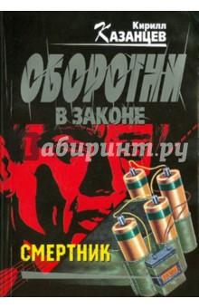 Смертник - Кирилл Казанцев