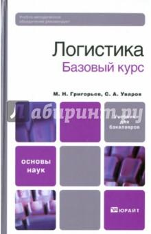 Логистика. Базовый курс - Григорьев, Уваров