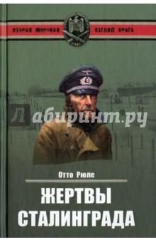 Жертвы Сталинграда. Исцеление в Елабуге - Отто Рюле изображение обложки