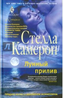 Лунный прилив - Стелла Камерон изображение обложки