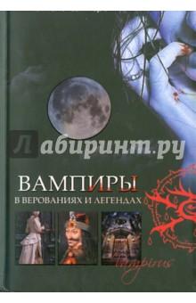 Вампиры в верованиях и легендах - Монтегю Саммерс