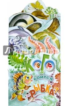 Кого боится рыбка? Книжка-раскладушка - Ирина Терехова