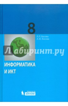 Информатика 8 класс босова учебник фгос читать онлайн