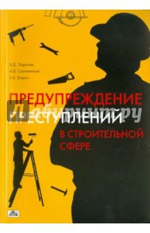 Предупреждение преступлений в строительной сфере - Ларичев, Светличный, Борин