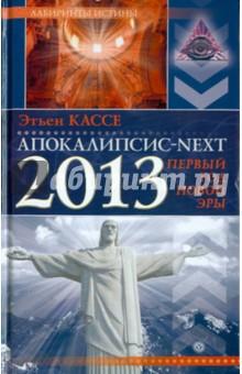 Апокалипсис next. 2013, первый год новой эры - Этьен Кассе