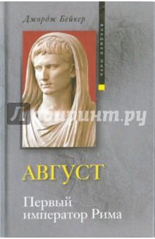 Август. Первый император Рима - Джордж Бейкер