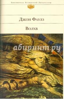 Купить книгу: Джон Фаулз. Волхв (роман, издательство Эксмо, 2010 г.)