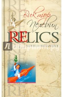 Relics. Раннее и неизданное - Виктор Пелевин