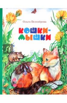 Кошки-мышки - Ольга Белозерова