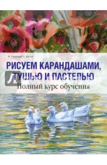 Рисуем карандашами, тушью и пастелью - Сайдевей, Хоггет