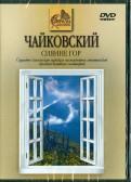 Петр Чайковский: Чайковский. Сияние гор (DVD)