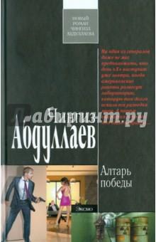 Алтарь победы - Чингиз Абдуллаев