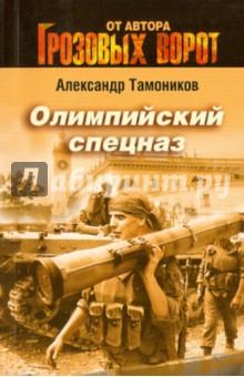 Олимпийский спецназ - Александр Тамоников