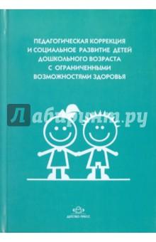 Педагогическая коррекция и социальное развитие дошкольников с ограниченными возможностями здоровья