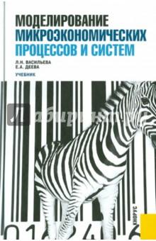 Моделирование микроэкономических процессов и систем - Васильева, Деева изображение обложки