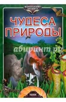 Чудеса природы - Александр Стадник