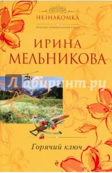 Горячий ключ - Ирина Мельникова